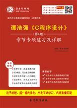 谭浩强《C程序设计》(第4版)章节专项练习及详解