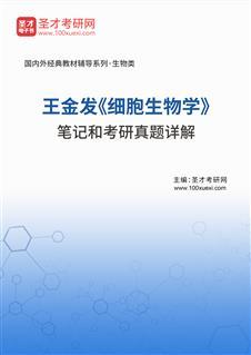 王金发《细胞生物学》笔记和考研真题详解