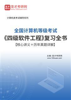 2017年3月全国计算机等级考试《四级软件工程》复习全书【核心讲义+历年真题详解】