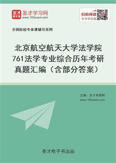 北京航空航天大学法学院《761法学专业综合》历年考研真题汇编(含部分答案)