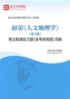 赵荣《人文地理学》(第2版)笔记和课后习题(含考研真题)详解