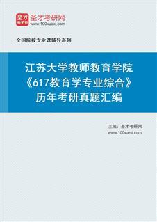 江苏大学教师教育学院《617教育学专业综合》历年考研真题汇编