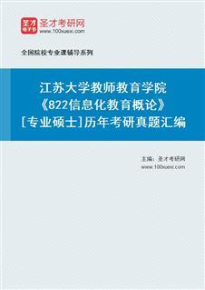 江苏大学教师教育学院《822信息化教育概论》[专业硕士]历年考研真题汇编