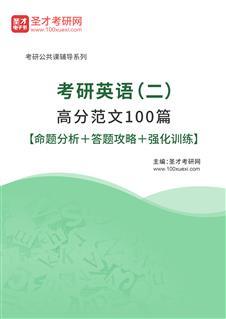 2021年考研英语(二)高分范文100篇【命题分析+答题攻略+强化训练】