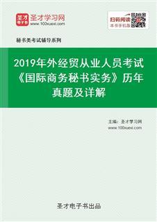 2018年外经贸从业人员考试《国际商务秘书实务》历年真题及详解