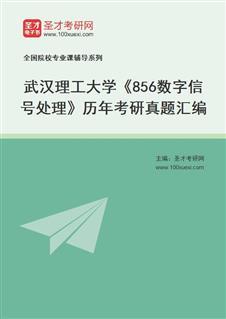 武汉理工大学《856数字信号处理》历年考研真题汇编