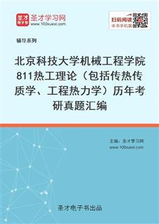 北京科技大学机械工程学院811热工理论(包括传热传质学、工程热力学)历年考研真题汇编