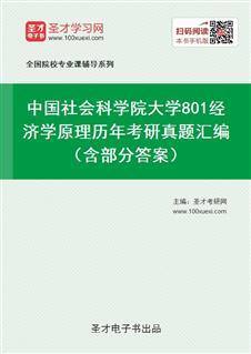 中国社会科学院大学《801经济学原理》历年考研真题汇编(含部分答案)
