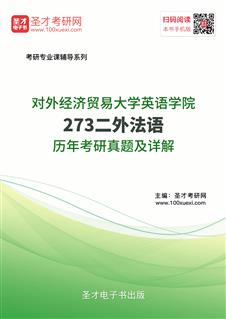 对外经济贸易大学英语学院《273二外法语》历年考研真题及详解