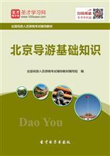 2017年全国导游人员资格考试辅导教材-北京导游基础知识