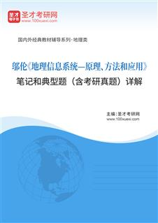 邬伦《地理信息系统—原理、方法和应用》笔记和典型题(含考研真题)详解