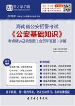 2018年海南省公安招警考试《公安基础知识》考点精讲及典型题(含历年真题)详解