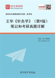 王华《针灸学》(第9版)笔记和考研真题详解