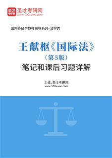 王献枢《国际法》(第5版)笔记和课后习题详解