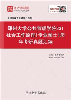郑州大学公共管理学院《331社会工作原理》[专业硕士]历年考研真题汇编