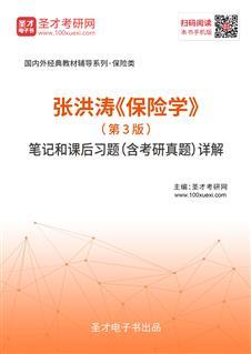 张洪涛《保险学》(第3版)笔记和课后习题(含考研真题)详解