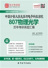中国计量大学光学与电子科技学院《807物理光学》历年考研真题汇编