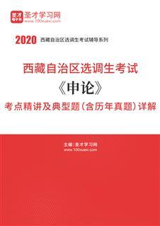 2018年西藏自治区选调生考试《申论》考点精讲及典型题(含历年真题)详解