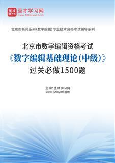 2020年北京市数字编辑资格考试《数字编辑基础理论(中级)》过关必做1500题