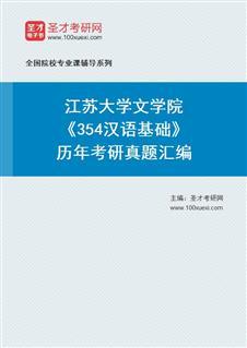 江苏大学文学院《354汉语基础》历年考研真题汇编