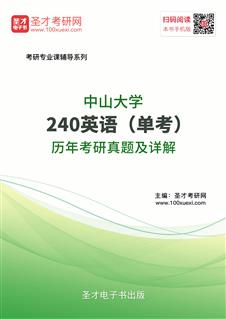 中山大学240英语(单考)历年考研真题及详解