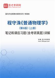 程守洙《普通物理学》(第6版)(上册)笔记和课后习题(含考研真题)详解