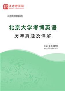 北京大学考博英语历年威廉希尔|体育投注及详解