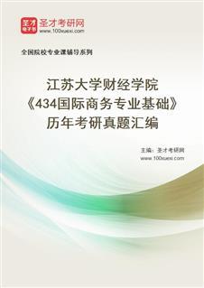 江苏大学财经学院《434国际商务专业基础》历年考研真题汇编