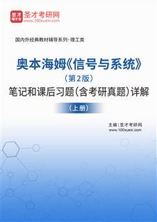 奥本海姆《信号与系统》(第2版)笔记和课后习题(含考研威廉希尔|体育投注)详解(上册)