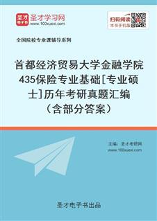 首都经济贸易大学金融学院435保险专业基础[专业硕士]历年考研真题汇编(含部分答案)