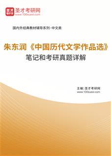 朱东润《中国历代文学作品选》笔记和考研真题详解