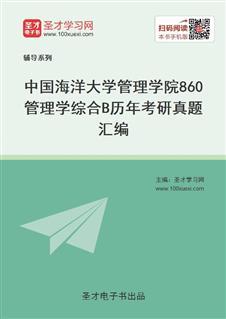 中国海洋大学管理学院860管理学综合B历年考研威廉希尔|体育投注汇编