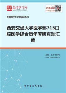 西安交通大学医学部715口腔医学综合历年考研真题汇编