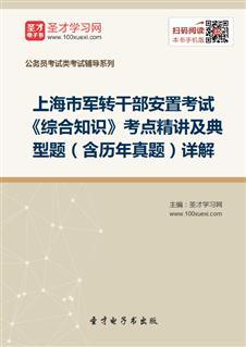 2018年上海市军转干部安置考试《综合知识》考点精讲及典型题(含历年真题)详解