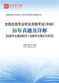 2020年全国出版专业职业资格考试(中级)历年真题及详解【出版专业基础知识+出版专业理论与实务】