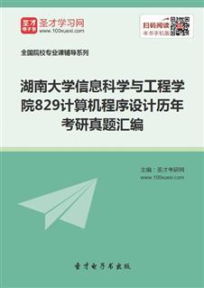 湖南大学信息科学与工程学院829计算机程序设计历年考研真题汇编