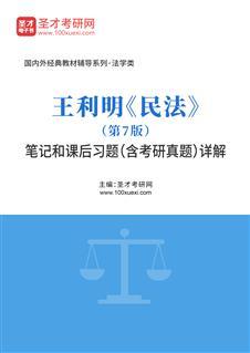 王利明《民法》(第7版)笔记和课后习题(含考研真题)详解