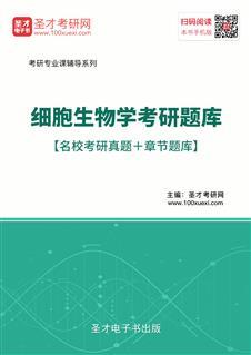 2021年细胞生物学考研题库【名校考研真题+章节题库】
