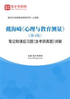 戴海崎《心理与教育测量》(第4版)笔记和课后习题(含考研真题)详解
