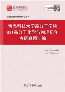 青岛科技大学高分子学院《821高分子化学与物理》历年考研真题汇编