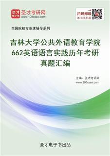 吉林大学公共外语教育学院《662英语语言实践》历年考研真题汇编