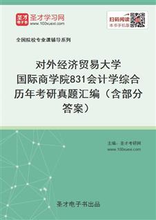 对外经济贸易大学国际商学院《831会计学综合》历年考研真题汇编(含部分答案)