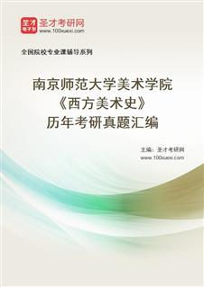 南京师范大学美术学院《西方美术史》历年考研真题汇编