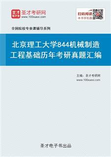 北京理工大学844机械制造工程基础历年考研真题汇编