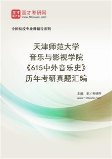 天津师范大学音乐与影视学院《615中外音乐史》历年考研真题汇编