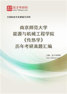 南京师范大学能源与机械工程学院《传热学》历年考研真题汇编