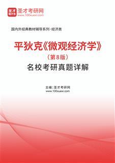 平狄克《微观经济学》(第8版)名校考研真题详解