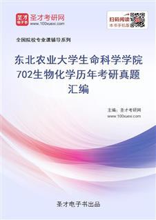 东北农业大学生命科学学院《702生物化学》历年考研真题汇编