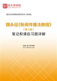 魏永征《新闻传播法教程》(第4版)笔记和课后习题详解