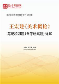 王宏建《美术概论》笔记和习题(含考研真题)详解